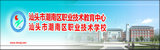潮南职业技术学校