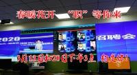 潮南区2020年企业网络直播招聘会吸引14万人次上线求职